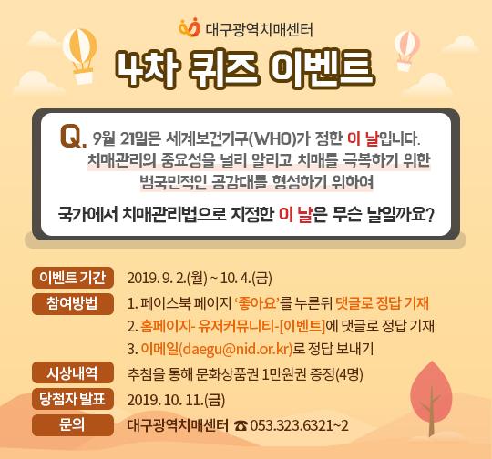 대구광역_4차퀴즈이벤트팝업 (1).jpg